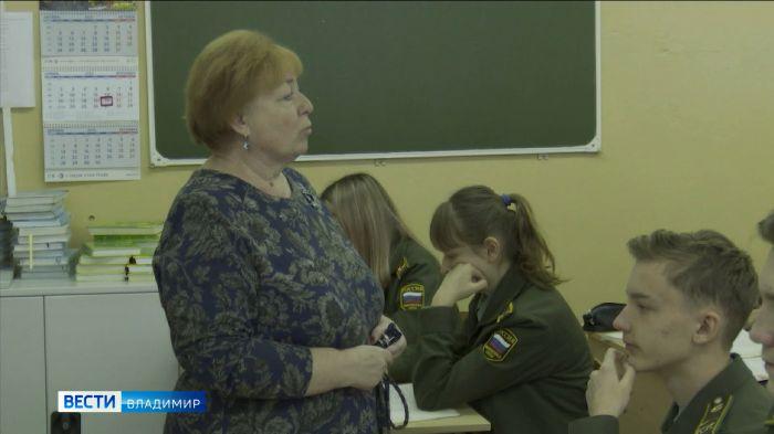Владимирский педагог получила всероссийскую награду