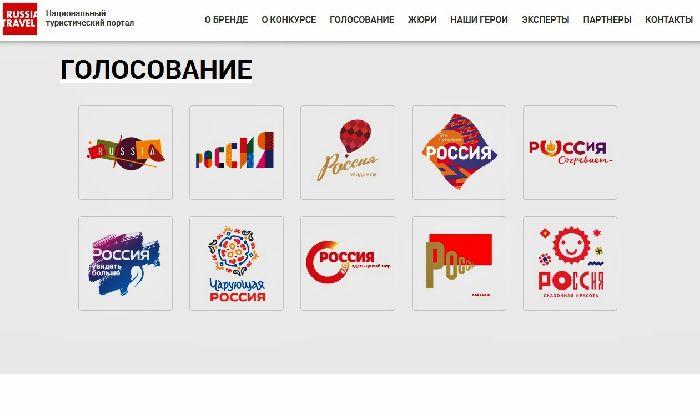 Орловцев попросили проголосовать за туристический бренд России