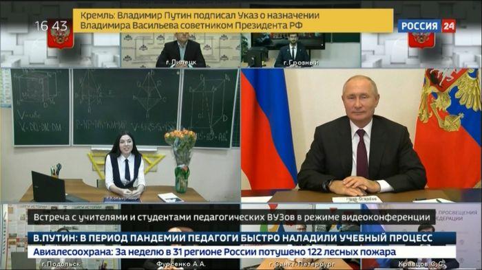 Владимир Путин пообщался с земским учителем из Владимирской области