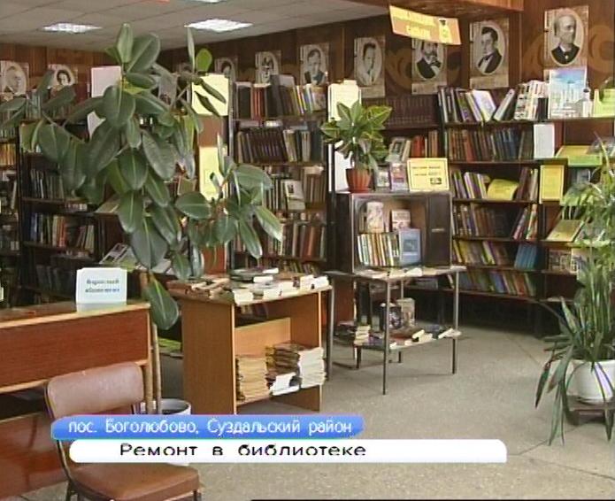 Боголюбовская библиотека станет самой современной в области.